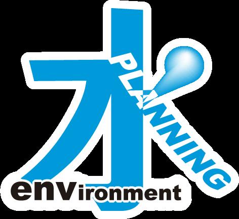 水環境プランニング